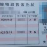 【1発合格】甲種危険物免状の合格者がおすすめする参考書はこちら!!