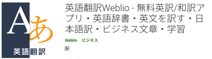 weblio-translater