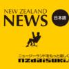 南オークランド、銃に打たれ死亡 - ニュージーランド総合情報 | NZdaisuki.com
