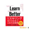 Learn Better――頭の使い方が変わり、学びが深まる6つのステップ | アーリック・ボーザ